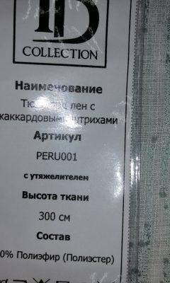 Каталог PERU 001 TD COLLECTION (ТД КОЛЛЕКШЕН)