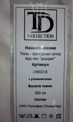 Каталог LN60218 TD COLLECTION (ТД КОЛЛЕКШЕН)
