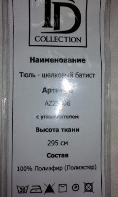 Каталог AZ 25006 TD COLLECTION (ТД КОЛЛЕКШЕН)