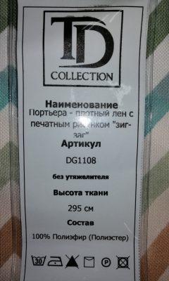 Каталог DG1108 TD COLLECTION (ТД КОЛЛЕКШЕН)
