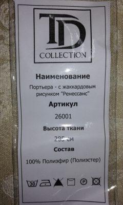 Каталог 26001 TD COLLECTION (ТД КОЛЛЕКШЕН)