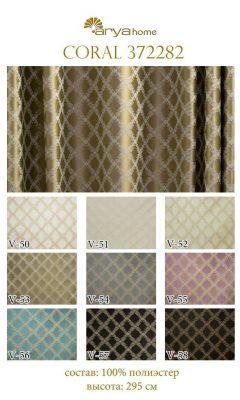 Ткань Arya Coral 372282