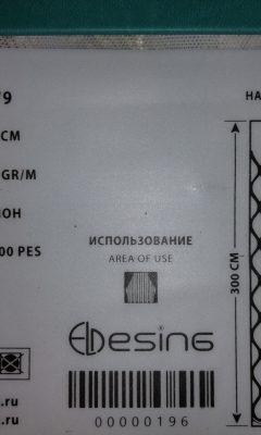 Артикул 9479 El desing (Элдесинг