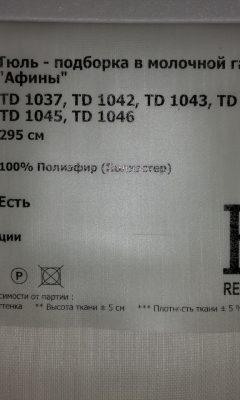 Каталог TD 1037. 1042. 1043. 1044. 1045. 1046 коллекция ROF (РОФ)