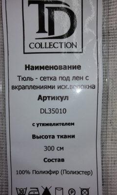 Каталог DL 35010 TD COLLECTION (ТД КОЛЛЕКШЕН)