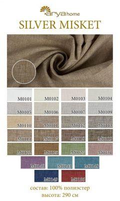 Ткань Arya Silver Misket