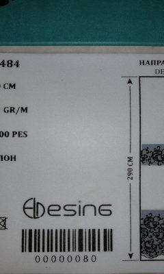 Артикул 16484 El desing (Элдесинг)