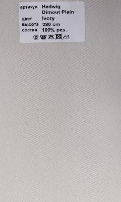 Каталог Артикул № 60 Hedwig Dimout Цвет Ivory Испания VISTEX (ВИСТЕКС)
