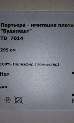 Каталог TD 7014 коллекция ROF (РОФ)