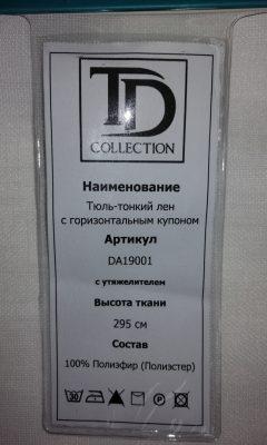 Каталог DA19001  TD COLLECTION (ТД КОЛЛЕКШЕН)