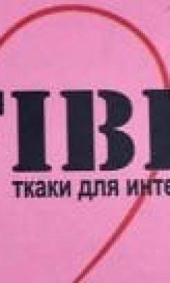 Каталог АЛЛЕГРО FIBRE (ФИБРЕ)