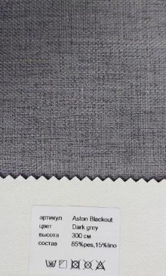 Каталог Артикул ASTON BLACKOUT Цвет Dark grey VISTEX (ВИСТЕКС)