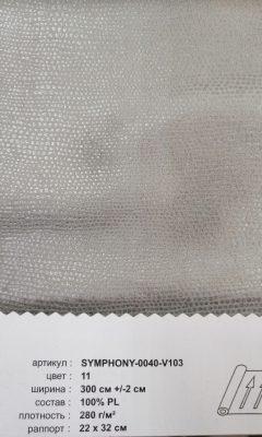 Артикул SYMPHONY-0040-V103 цвет 11 ТКАНЬ WIN DECO (ВИН ДЕКО)