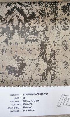 Артикул SYMPHONY-00313-V01 цвет 26 ТКАНЬ WIN DECO (ВИН ДЕКО)