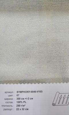 Артикул SYMPHONY-0040-V103 цвет 07 ТКАНЬ WIN DECO (ВИН ДЕКО)